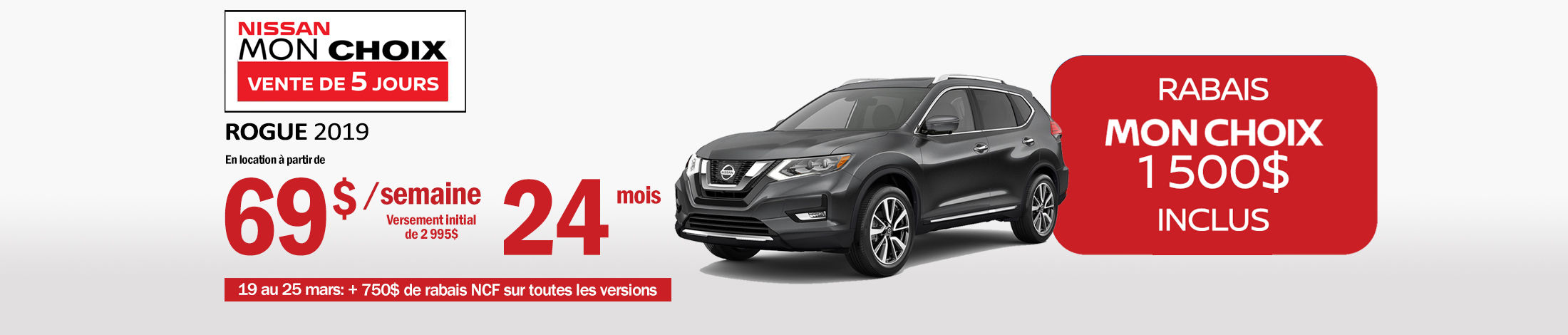 Nissan Rogue Promotion mars