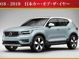 Volvo XC40 voiture de l'année au Japon